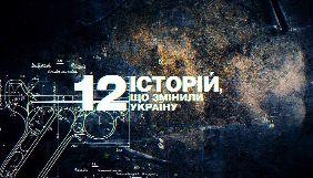 Канал «112 Україна» покаже документально-кримінальний проєкт «12 історій, що змінили Україну»