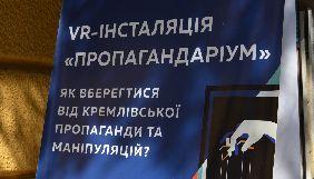 В Одесі відкрилась інтерактивна виставка «Пропагандаріум» для популяризації медіаграмотності