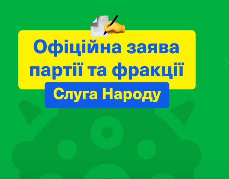 «Слуга народу» вибачилася перед журналісткою НВ за «неетичне» висловлювання Бужанського, але «розуміє його реакцію»