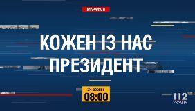 У День Незалежності «112 Україна» проведе телемарафон «Кожен із нас президент»