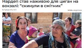 Медіачек: висновок щодо низки матеріалів інтернет-видань про ромів та Володимира Ар'єва