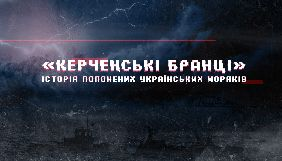 «Громадське» покаже прем'єру стрічки про полонених моряків до Дня незалежності
