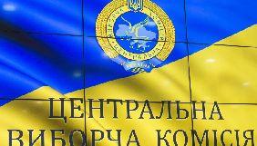 ЦВК зареєструвала народними депутатами Потураєва, Федієнка, Василевську-Смаглюк та Швеця