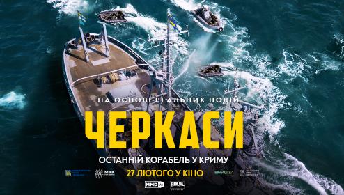 Компанія Film.ua показала тизер воєнної драми «Черкаси» (ВІДЕО)
