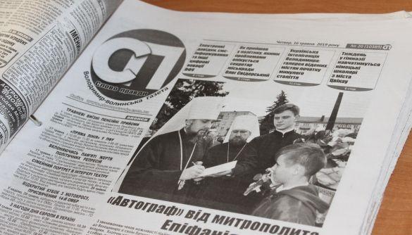 «Я готувалася до війни, але війни не було»: як роздержавлювалося «Слово правди» у Володимирі-Волинському