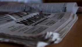 Пережити все. Як газета зі столітньою історією опинилася на межі існування