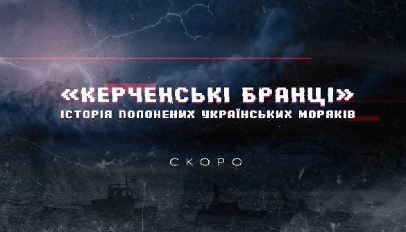 «Керченські бранці» — не діти, пане президенте