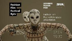На Ukrainian Fashion Week покажуть костюми з фільмів Film.ua