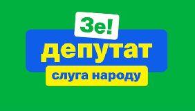 Прессекретар «Слуги народу» та маркетолог «Кварталу» стали народними депутатами
