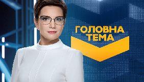 Програма «Головна тема» на каналі «Україна» змінює день виходу в ефірі