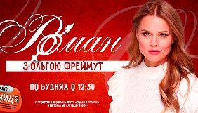 Ольга Фреймут стала ведучою рубрики на радіо «П'ятниця»