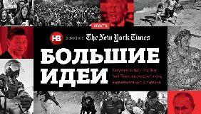 Журнал НВ спільно з The New York Times вперше випустив проєкт «Великі ідеї»
