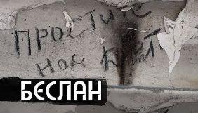 Дудь чи держава Росія: хто й коли помилився в Беслані