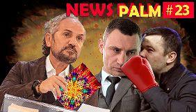 Кличко б'ється з Богданом, Шустер читає мантри, Гончарук бореться з нудизмом. Ньюспалм #23