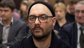 Режисера Серебренникова відпустили з-під підписки про невиїзд; справу повернули прокуратурі