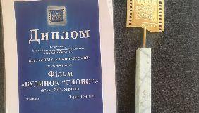"""«Будинок """"Слово""""» отримав приз на фестивалі «Кінолітопис»"""