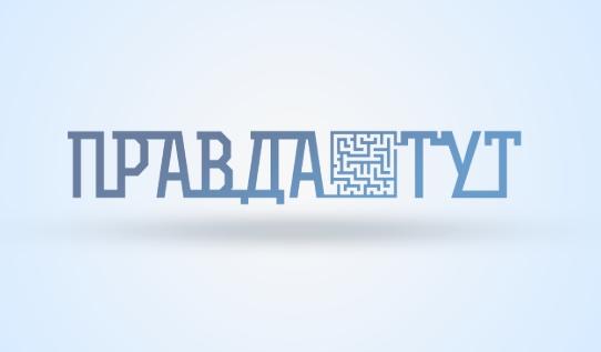 Канал «ПравдаТУТ» отримав дозвіл на тимчасове мовлення на Донеччині