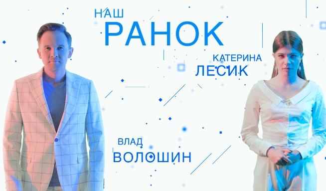 У ранковому шоу на каналі «Наш.Максі-ТВ» з'явилась нова ведуча