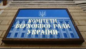 Комітет гуманітарної та інформполітики розпланував роботу на вересень 2019 – січень 2020 року