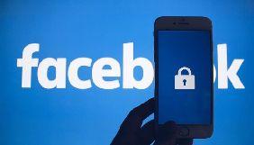 Facebook заблокував сторінки Znaj.ua, Politeka та Hyser, які поширювали дезінформацію