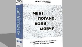 20 вересня – презентація збірки інтерв'ю Олени Холоденко з відомими українськими медійниками