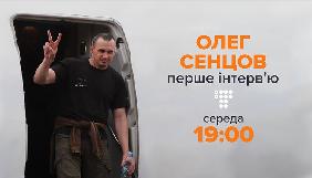 Олег Сенцов своє перше інтерв'ю дасть «Громадському»