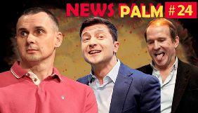 «Зеленський» хвалить Пінчука, Сенцова допитує журналіст, Медведчука несе в прямому етері. Ньюспалм №24
