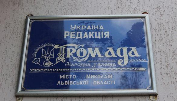 «Я офіціоз не хочу друкувати». Як роздержавилася газета «Громада» на Львівщині