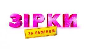 Film.ua Group почала роботу над комедією про українських зірок, які помінялися тілами