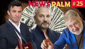 Коломойський вимагає в Шустера мільйони, мама Зеленського, за кого голосував Тищенко. Ньюспалм №25