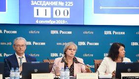 Журналістка AP повідомила про погрози з боку ЦВК Росії