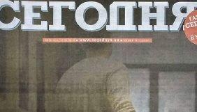 Газета «Сегодня» вийшла востаннє