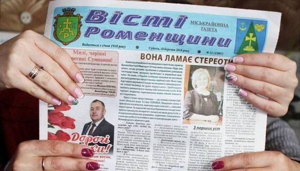 «Газета завжди була прибутковою»: редакція «Вістей Роменщини» про свою історію роздержавлення