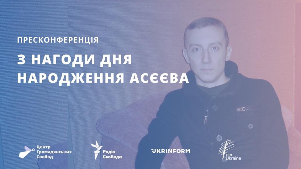 1 жовтня – пресконференція з нагоди дня народження Станіслава Асєєва