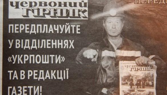 СРСР + Єврофест = роздержавлений комунальний «Червоний гірник» у Кривому Розі