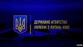Уряд звільнив керівництво Держкіно