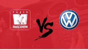 Радіо «Максимум» позиватиметься до Volkswagen