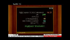 Верховна Рада заборонила іноземцям володіти цифровим ефірним провайдером