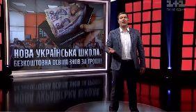 «Секретні матеріали» на «1+1» проти нової української школи та Гройсмана