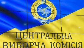 ЦВК оголосила, скільки відшкодує партіям за передвиборну агітацію