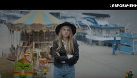 Оприлюднено кліп на пісню учасниці дитячого «Євробачення-2019» від України (ВІДЕО)