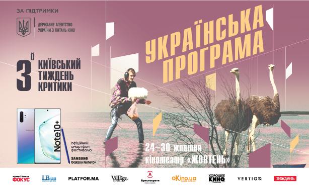 Оголошено українську програму 3-го Київського тижня критики