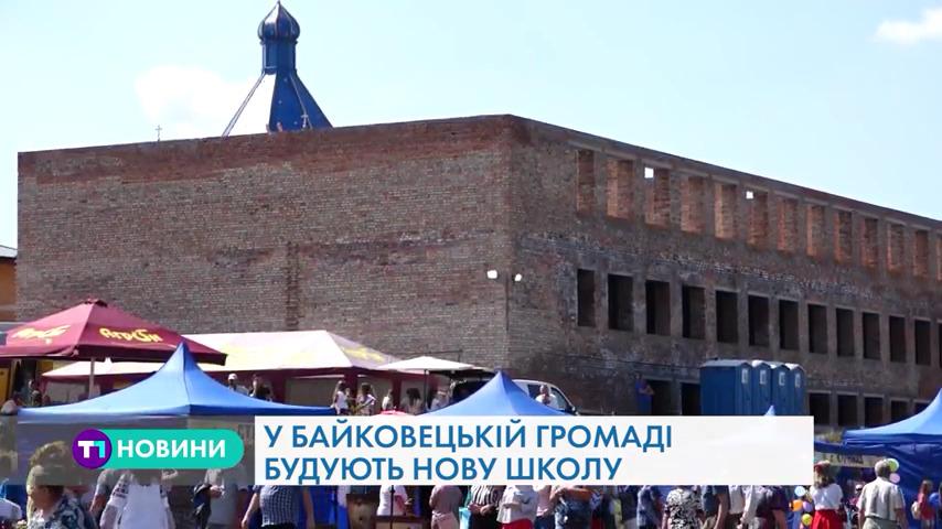 Медіачек: висновок щодо матеріалів телеканалу «Тернопіль 1» про Байковецьку територіальну громаду