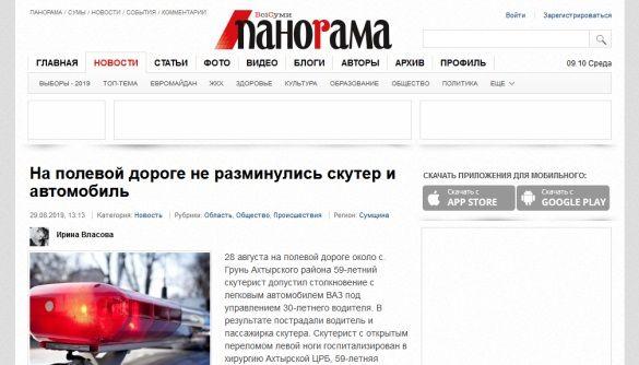 Медіачек: висновок щодо скарги на ситуацію з матеріалом сайту газети «Всі Суми Панорама-медіа»