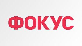 Компанія Коломойського заявила в поліцію про незаконний продаж журналу «Фокус» у 2013 році