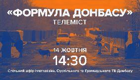 «Громадське», «UA: Донбас» і «Громадське ТБ Донбасу» проведуть спільний телеміст