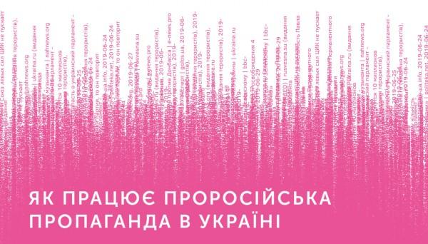 Найбільше російської дезінформації за останній тиждень стосувалось «формули Штайнмаєра» – дослідження