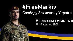 У Києві проведуть марш на захист Віталія Марківа, засудженого за нібито вбивство журналіста