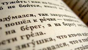 Більше 50% українців не підтримують надання російській мові статусу другої державної - опитування
