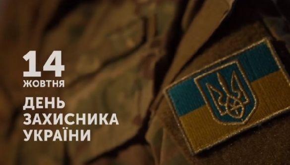 14 жовтня Суспільне упродовж цілого дня присвятить ефір Дню захисника України